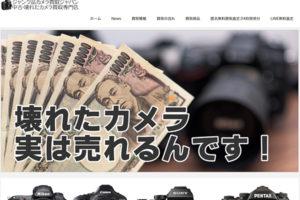 ジャンク品カメラ買取ジャパン